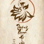 Truyện ngắn 02: Câu chuyện của Huyền Mặc