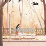 Tập thơ Ngày nắng và Em